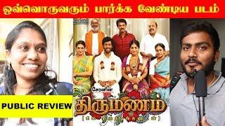 Thirumanam Movie Public's Review