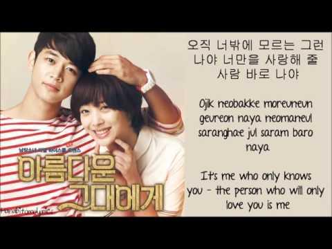 Sunny SNSD and Luna fx It's Me Hangul Romanized English Sub Lyrics