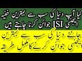 How To join ISI in urdu | How to join ISI after Matric, FSc