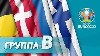 Группа B Бельгия Дания Россия Финляндия Евро 2020