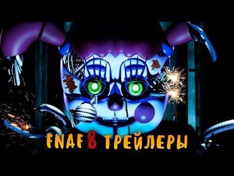 ФНАФ 8 ТРЕЙЛЕРЫ - FNAF 8 TRAILERS - FAN TRAILERS FIVE NIGHTS AT FREDDY'S 8! thumbnail
