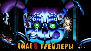 ФНАФ 8 ТРЕЙЛЕРЫ - FNAF 8 TRAILERS - FAN TRAILERS FIVE NIGHTS AT FREDDY'S 8!