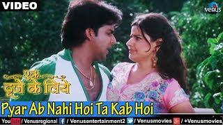 Pyar Ab Nahi Hoi Ta Kab Hoi (Ek Duuje Ke Liye)