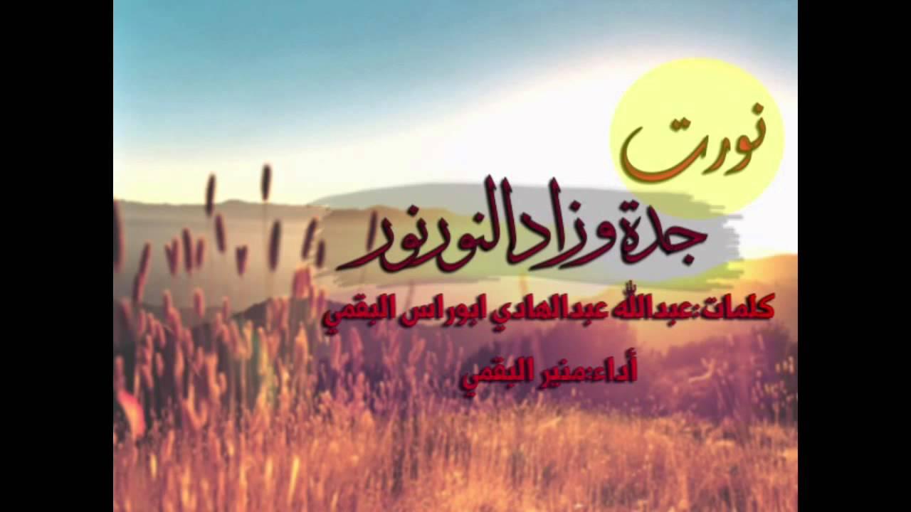 شيلة|نورت جدة وزاد النور نور|منير البقمي - YouTube