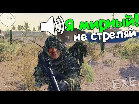 Королевская охота на нубов в варфейс ft Warface.exe