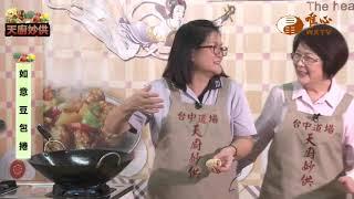 涂秋足-如意豆包捲&豆包番茄蔬菜湯【天廚妙供 9】| WXTV唯心電視台