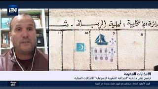 """الانتخابات المغربية: ترشيح جمعية """"الصداقة المغربية الإسرائيلية"""" للانتخابات المحلية"""