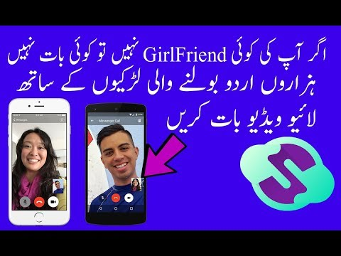 How To Live Video Chat With Girls (*Beautiful Girls Video Call App StreamKar*)