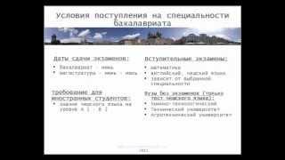 Государственные вузы Праги и условия поступления. Обучение/Образование в Чехии.