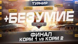 Финал. Абсолютное превосходство: Осада. КОРМ 1 vs КОРМ 2 (+ Безумие)