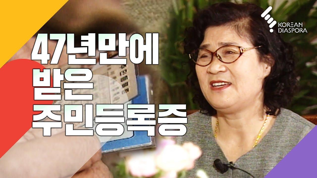 피난길에 북한땅으로 흘러가 탈출, 중국에서 30년 살고 남한에서는 불법체류자로.. 파란만장한 이영순씨 인생극장