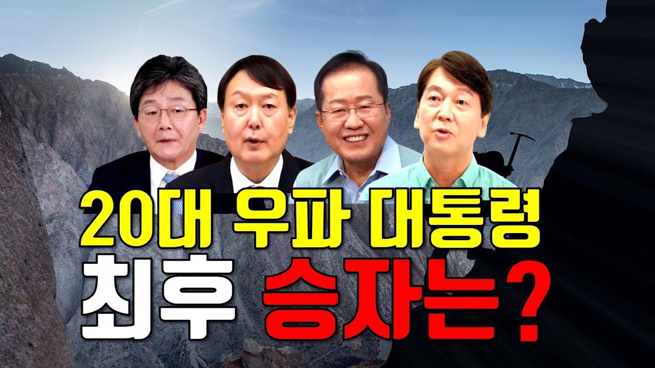 20대 우파 대통령으로 최후의 승자는 누가 될까?