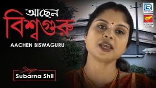 Aachen Biswaguru | আছেন বিশ্বগুরু | Bangla Bhakti Geeti | Subarna Shil | Beethoven Records