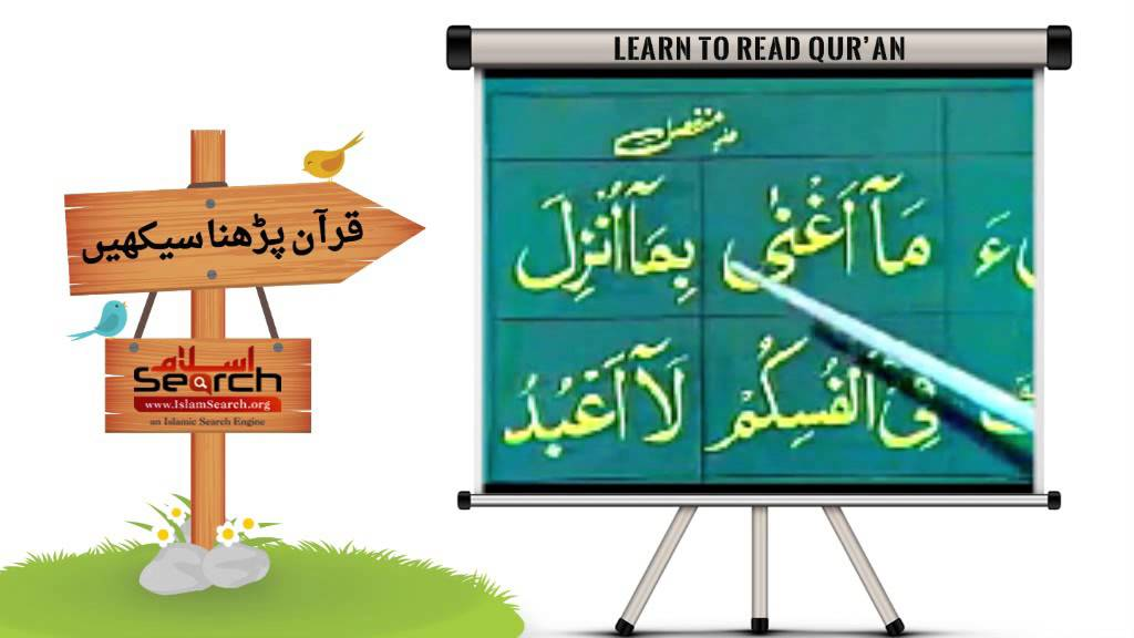 Quran Padhna Sikhien - 9 - series by IslamSearch org