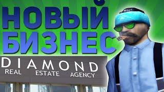 НОВЫЙ БИЗНЕС АГЕНСТВА НЕДВИЖИМОСТИ НА DIAMOND RP - GTA SAMP