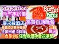 兩公婆食在香港 ~ 喜來登酒店 - 五星酒店Buffet 零房價 Staycation (PART 2),罕有全數回贈消費額,參觀酒店設施,高質自助餐任食身價矜贵花潮蟹,生蠔、鴨肝食足3餐