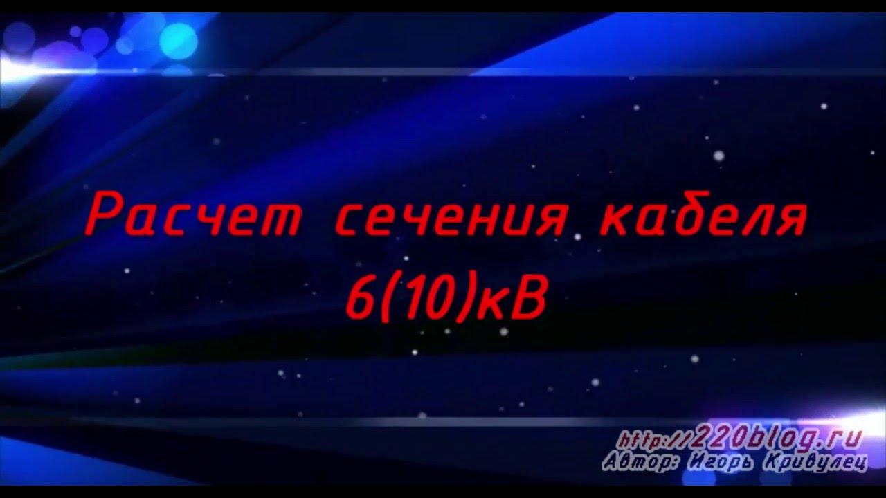 Расчет сечения кабеля 6(10)кВ