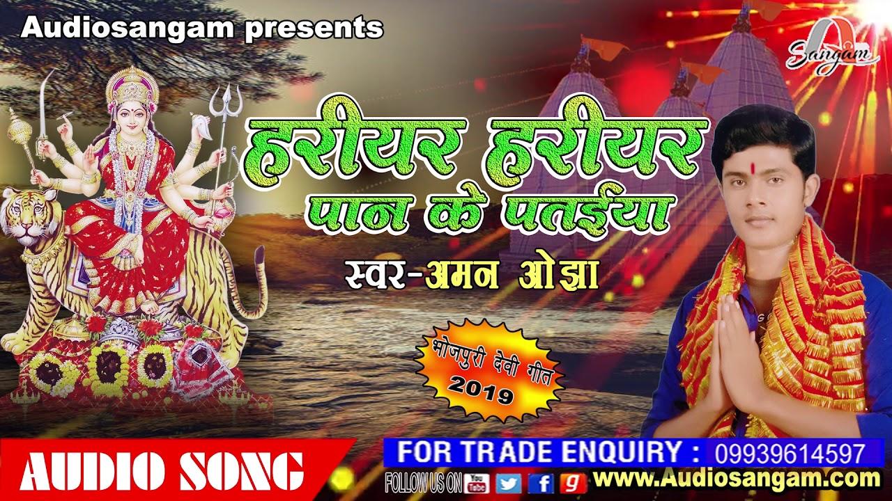 Download हरीयर हरीयर पान के पतईया / #Devi Geet Bhojpuri / Singer Aman Ojha