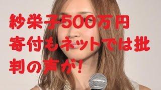 タレントの紗栄子さんが、熊本地震の被災者のために500万2000円...