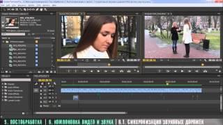 Как снять фильм (Ч.5.6.1)  Синхронизация звуковых дорожек