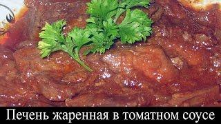 Печень жареная в томатном соусе
