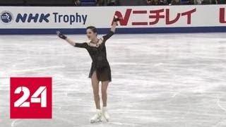 Чемпионка мира Медведева победила на Гран-при Японии - Россия 24