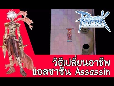Ragnarok : วิธีเปลี่ยนอาชีพ แอสซาซิน Assassin