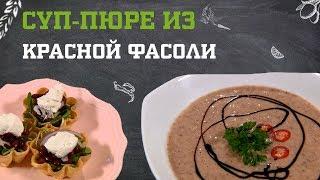 Суп-пюре из красной фасоли и тосканский салат с красной фасолью. Дело вкуса 03.05.2019