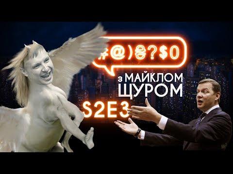 #@)₴?$0 з Майклом Щуром #3 (2 сезон)