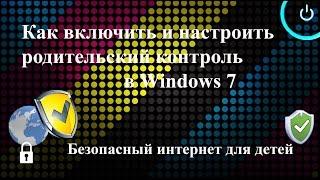 Как включить и настроить родительский контроль в Windows 7