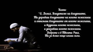 Скачать СУРА РОДЪТ НА ИМРАН АЛИ ИМРАН 26 27