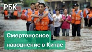Людей затопило в метро Китая. Жертвами мощных ливней стали 12 человек