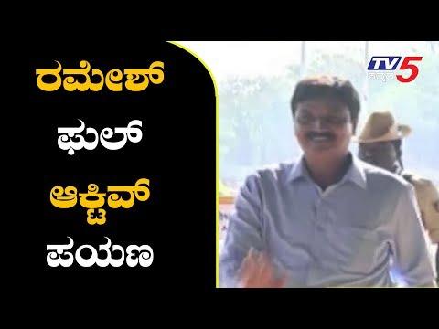 ರಮೇಶ್ ಜಾರಕಿಹೊಳಿ ಫುಲ್ ಆಕ್ಟಿವ್ ಪಯಣ | Ramesh Jarkiholi | Kannada News | TV5 Kannada