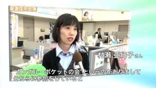 東濃信用金庫 岐阜県ワーク・ライフ・バランス推進エクセレント企業