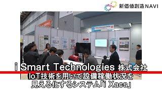 Iot技術を用いて設備稼働状況を見える化するシステム「i Xacs」