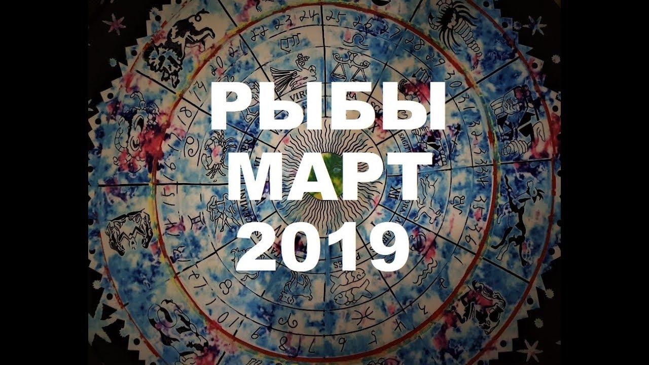 РЫБЫ. Важные события марта. Таро прогноз на МАРТ 2019 г.