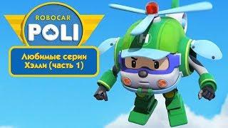 Робокар Поли - Любимые серии Хэлли (часть 1) | Поучительный мультфильм
