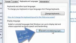 تعريب ويندوز7  32بت و 64 بت  Install the Arabic language