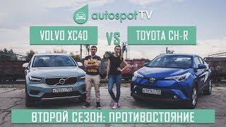 самые странные компактные кроссоверы 2018: Volvo XC40 vs Toyota CHR