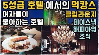 호캉스 강남 5성급 호텔 추천 박가린 호텔 임피리얼 팰…