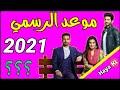 موعد عرض مسلسل حياة قلبي الجزء الثاني على قناة زي الوان / موعد الرسمي