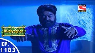 Chidiya Ghar - चिड़िया घर - Episode 1183 - 8th June, 2016