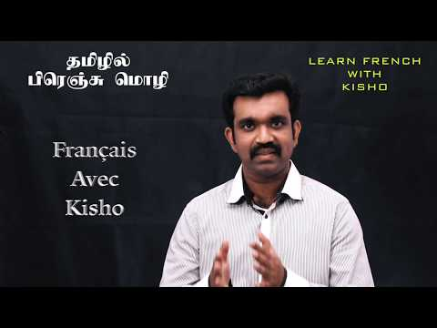Learn French With Kisho Introduction In Tamil | தமிழில் பிரெஞ்சு மொழி