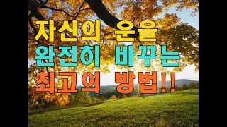 """자신의 """"운""""을 바꾸는 최고의 방법!!#명리학 #운세 #사주 #팔자 #궁합 #재물운 #용띠"""