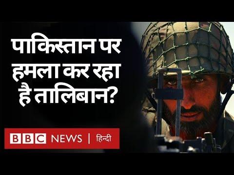 Download Pakistan पर क्या Afghanistan का असर? अचानक बढ़े Tehreek-e-Taliban Pakistan के हमले (BBC Hindi)