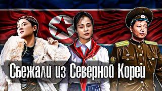Северная Корея / 3 Страшных Побега  / Что если в Южной Корее развернуть флаг КНДР / Как Люди Живут