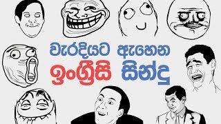 Video වැරදියට ඇහෙන සින්දු - Misheard Sinhala Lyrics : Part 2 (English Songs) download MP3, 3GP, MP4, WEBM, AVI, FLV Juni 2018