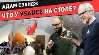Vsauce показывает свой рабочий стол Адаму Сэвиджу   Vsauce на русском