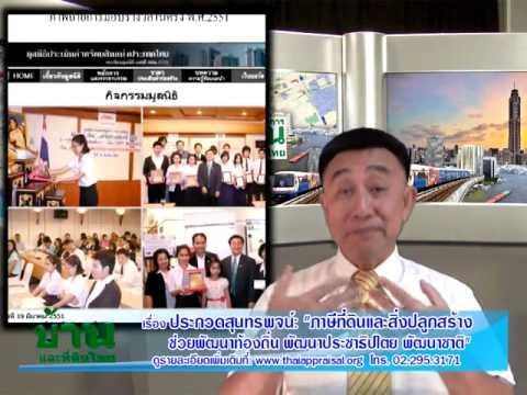 รายการบ้านและที่ดินไทย 57-08-26