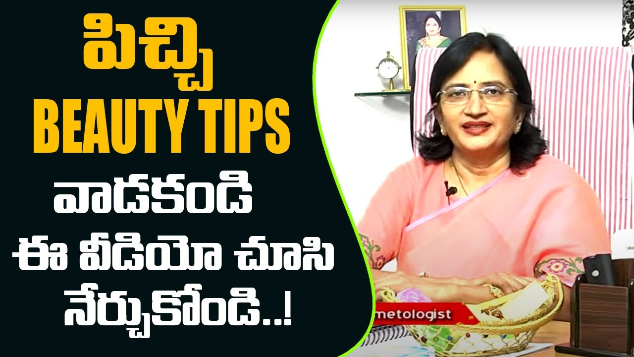 Stop Trying Wrong Beauty Tips l Skin Smoothing Face Scrub l Lalitha Reddy  Cosmetologist l Hai TV